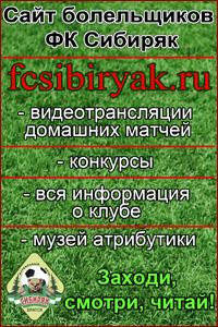 Сайт болельщиков футбольного клуба Сибиряк